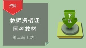 【最新版】教師資格證國考教材第三版(幼)