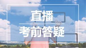 中學考前答疑直播間(1703)-范老師