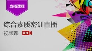 北京校 綜合素質密訓直播