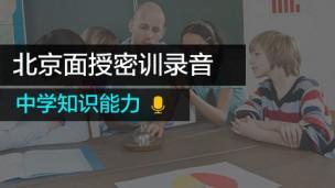 北京面授密訓資料-中學知識能力