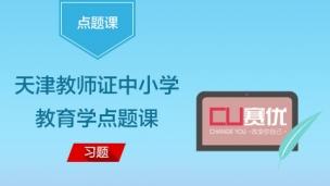 天津中小學教育學點題課程(1512期)