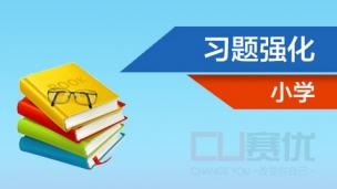 小學考前習題課(16年10月)